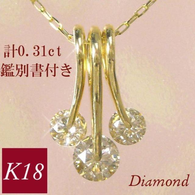 ダイヤモンド ネックレス スリーストーン 18k k18 計0.31カラット 18金ゴールド レディース 50代 40代 30代 20代 60代 計0.31ct プレゼント
