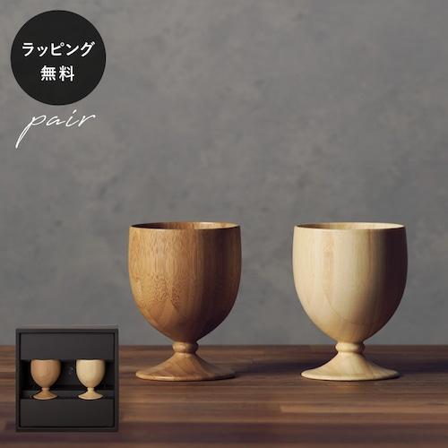 木製グラス リヴェレット RIVERET ゴブレット <ペア> セット rv-106pz