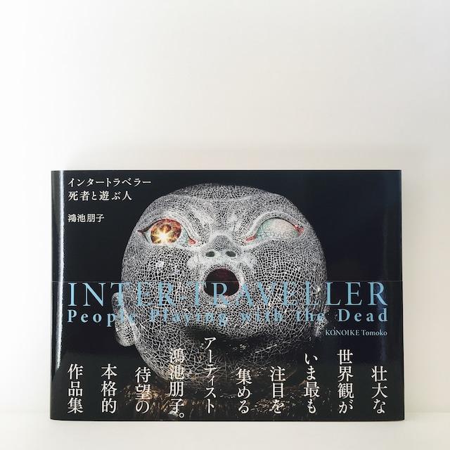 鴻池朋子『インタートラベラー──死者と遊ぶ人』