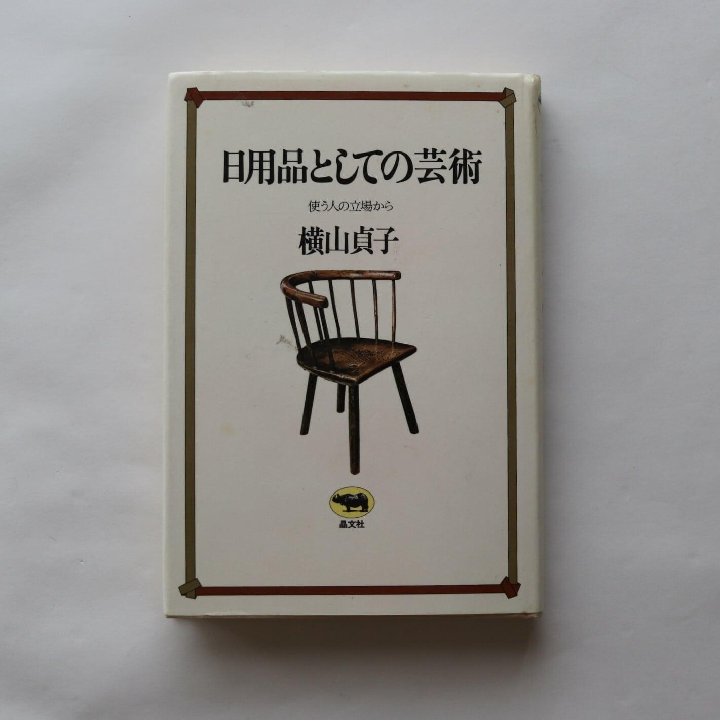 日用品としての芸術―使う人の立場から / 横山 貞子