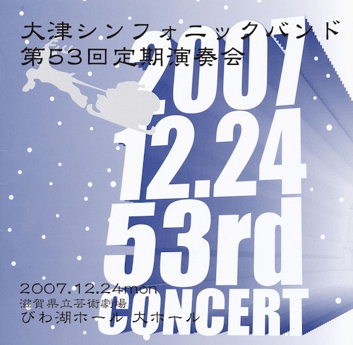 大津シンフォニックバンド 第53回定期演奏会[2007年12月24日]