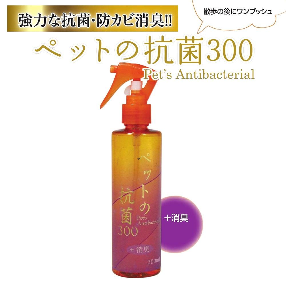 大切なペットと暮らす☆健康維持のために☆ペットの抗菌300 ≪ 消臭  ≫