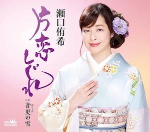 『片恋しぐれ』瀬口侑希 特典:ポストカード