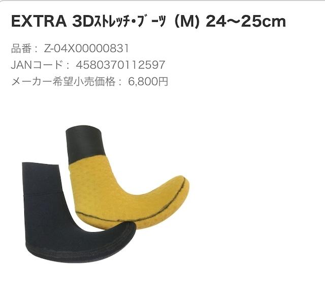 3D STRETCH BOOTS TIGHT(3Dストレッチブーツタイト)Mサイズ