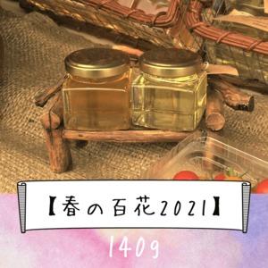信州産 純粋生はちみつ『春の百花2021』140g(無農薬、無濾過、非加熱、砂糖水無給餌、純粋生蜂蜜)