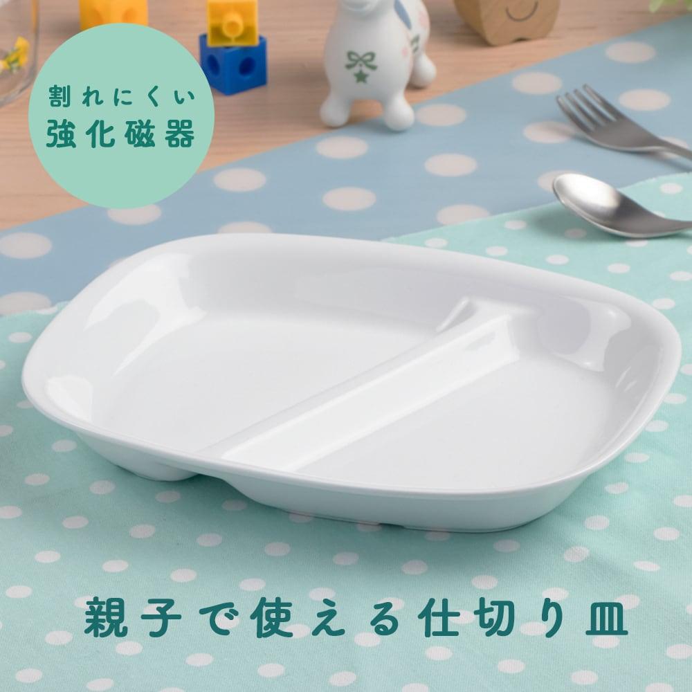 親子で使える仕切り皿【1916-0000】