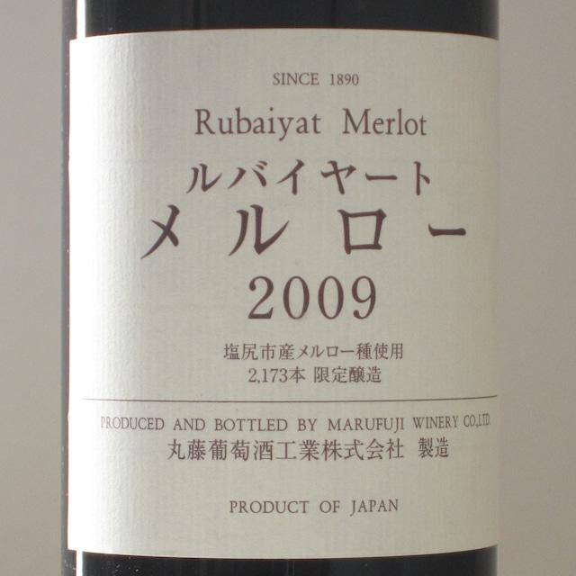 山梨 丸藤葡萄酒 ルバイヤート メルロー 塩尻市収穫 `09