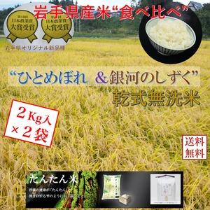 岩手県産米「食べ比べ」 乾式無洗米 2Kg/袋×2種類比較米【送料無料】