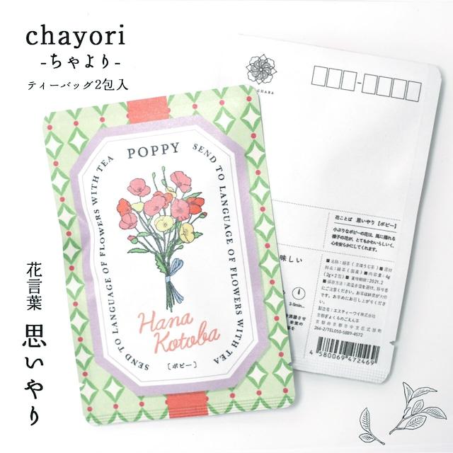 ポピー|chayori 花言葉シリーズ|ほうじ茶ティーバッグ2包入|お茶入りポストカード