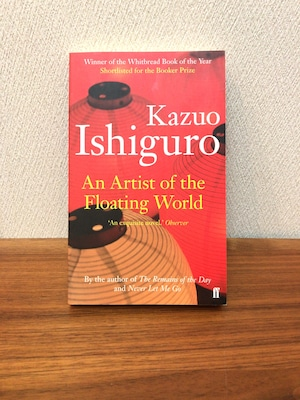 『An Artist of the Floating World(邦題:『浮世の画家』)』Kazuo Isiguro(カズオ・イシグロ)著 ペーパーバック(新書サイズ) 洋書