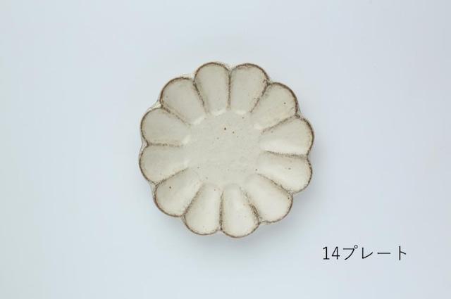 リンカ 小皿 14プレート