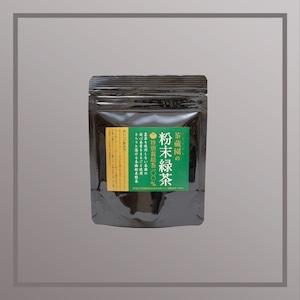 特別栽培 粉末緑茶 30g