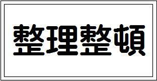 整理整頓 スチール普通山 SM24