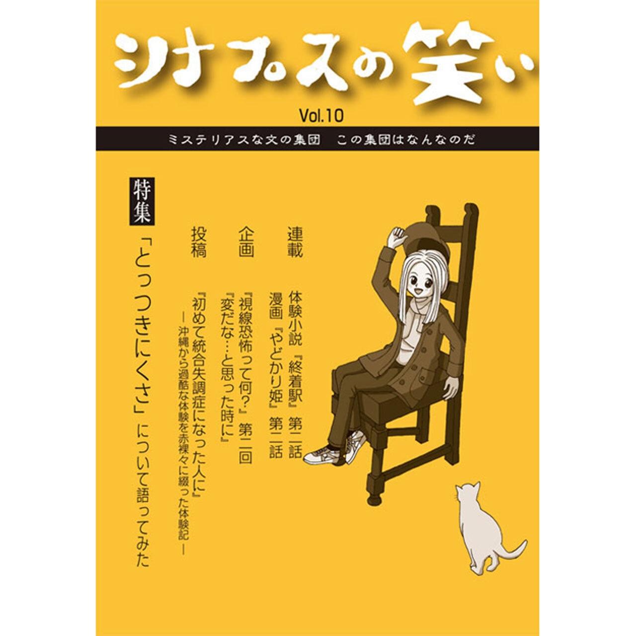 シナプスの笑い Vol.10