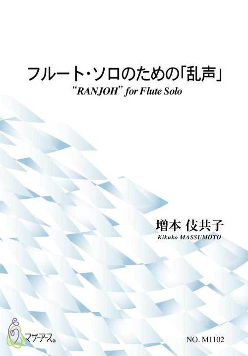 M1102 フルート・ソロのための「乱声」(フルートソロ/増本伎共子/楽譜)