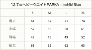 12.7ozスーパーヘビーウエイトPARKA – Isshiki Blue