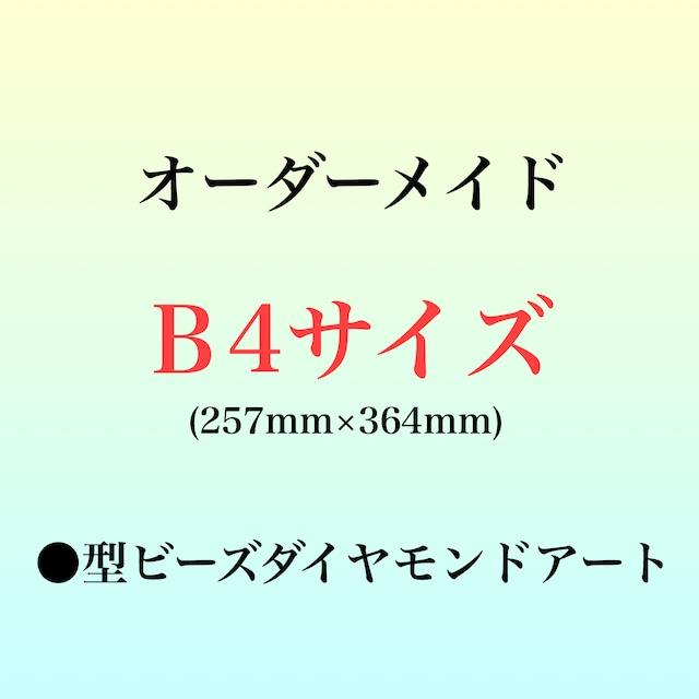 5)⚫️型ビーズ【B4サイズ】オーダー受付専用ページ
