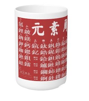 漢字元素周期表_寿司屋風の湯のみ(繁体字_浮き彫り風_朱色)