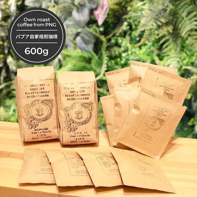 パプアニューギニア自家焙煎コーヒー 600g(250gx2個&ドリップパック10個入り)