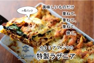 美味しいものだけ重ねて重ねて重ねて焼いた【イタリアマンマの特製ラザニア】×4パックセット