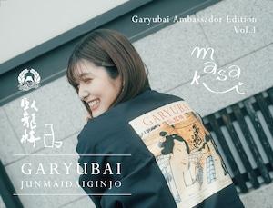 Garyubai Ambassador Edition Vol.1 ~平館真生ラベル~ 限定200本