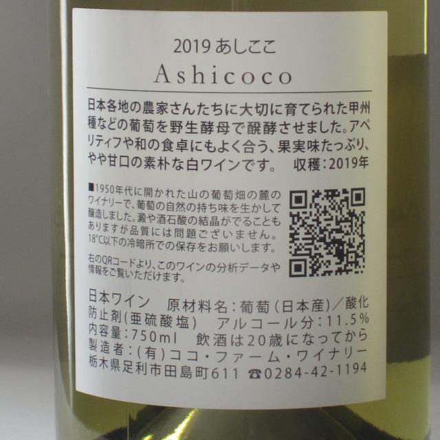 栃木 ココ・ファーム・ワイナリー 2019 Ashicoco (あしここ)
