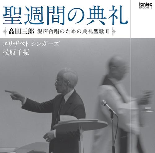聖週間の典礼 高田三郎混声合唱のための典礼聖歌II /エリザベトシンガーズ 松原千振