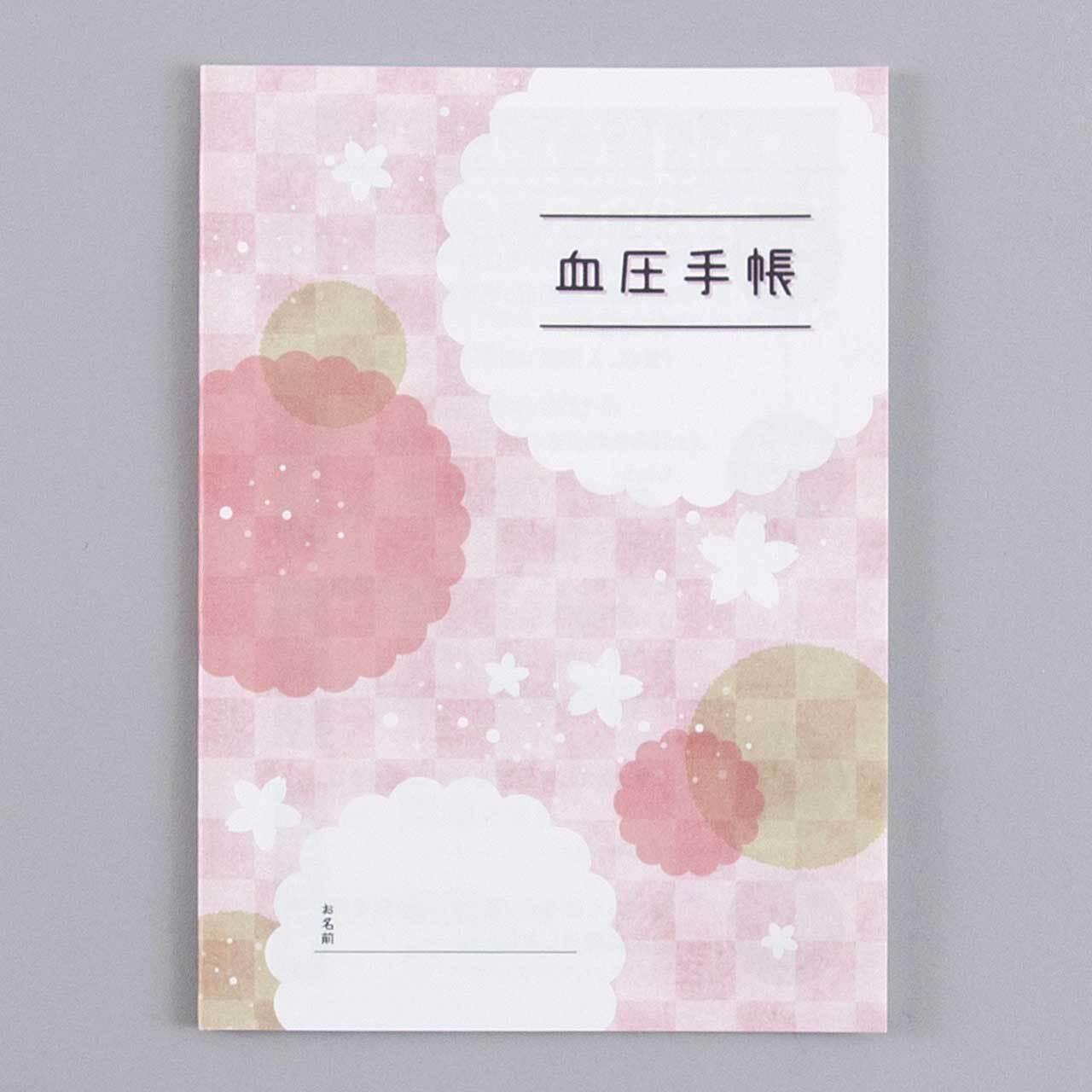 血圧手帳 600冊(さくら)