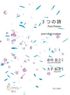 I0801 3つの詩(ピアノ/市川 景之/楽譜)