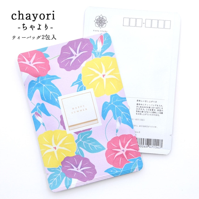 asagao 朝顔 chayori  玉露ティーバッグ2包入 お茶入りポストカード