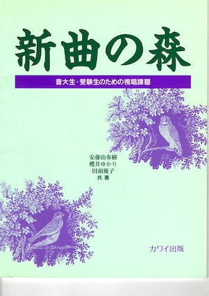 T19i99 新曲の森(安藤由布樹、櫻井ゆかり、田頭優子/楽譜)
