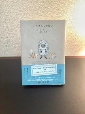 『ハリネズミの願い』トーン・テレへン著 長山さき訳(単行本)