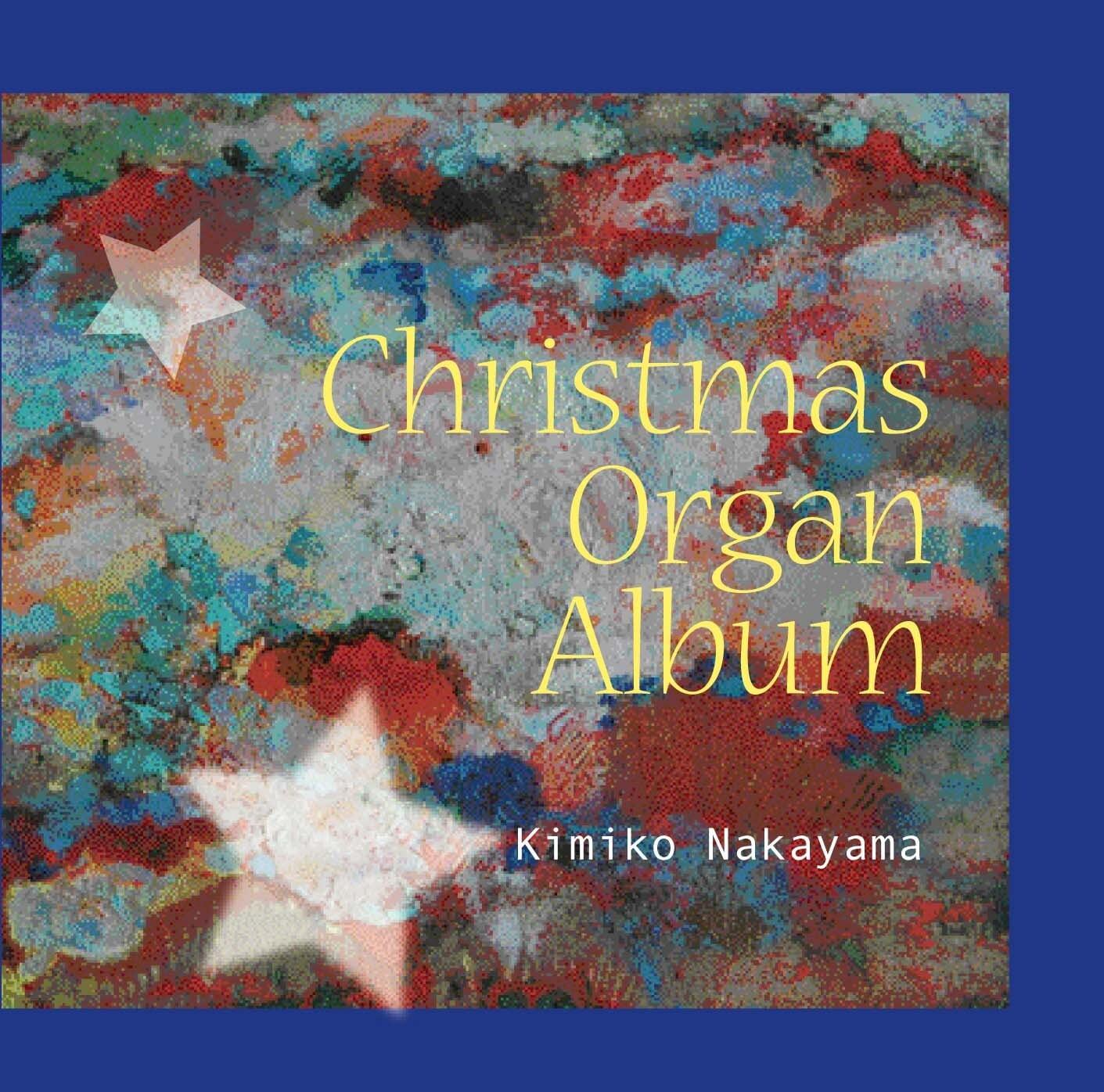 クリスマス・オルガン曲集 /中山幾美子(オルガン)