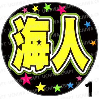 【プリントシール】【Mr.KING/高橋海人】『海人』コンサートやライブに!手作り応援うちわでファンサをもらおう!!!