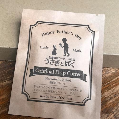 【父の日】ドリップバッグ・コーヒーバッグ 10個セット 【クリックポスト配送】