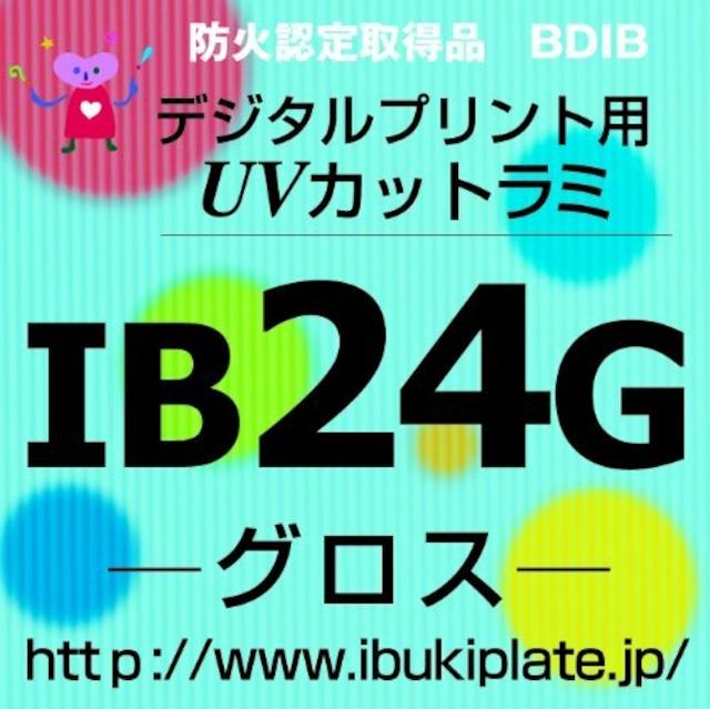 ラミネートフィルム グロス IB24G 1380㎜x50M