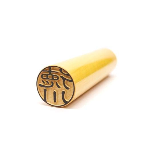 薩摩本柘個人銀行/認印15mm丸(姓または名)