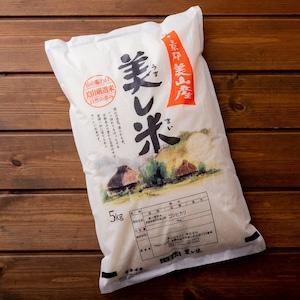 【定期便】美し米 美山産コシヒカリ5kg精米 (2か月コース・全3回分)