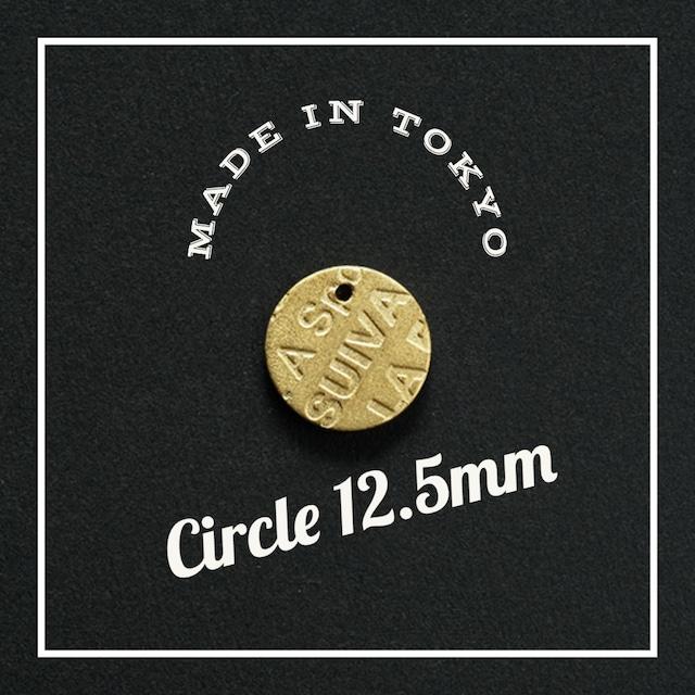 【2個】チャーム 丸型 【直径12.5ミリ、厚さ1.6ミリ】(日本製、フランス語模様、真鍮、無垢)