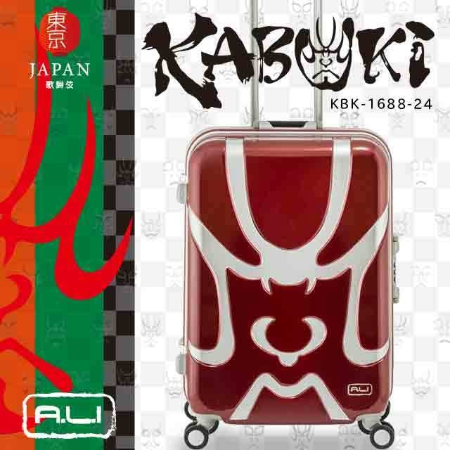【3~4泊用】KABUKI KBK-1688-24 / 56L 【手荷物預け無料サイズ】