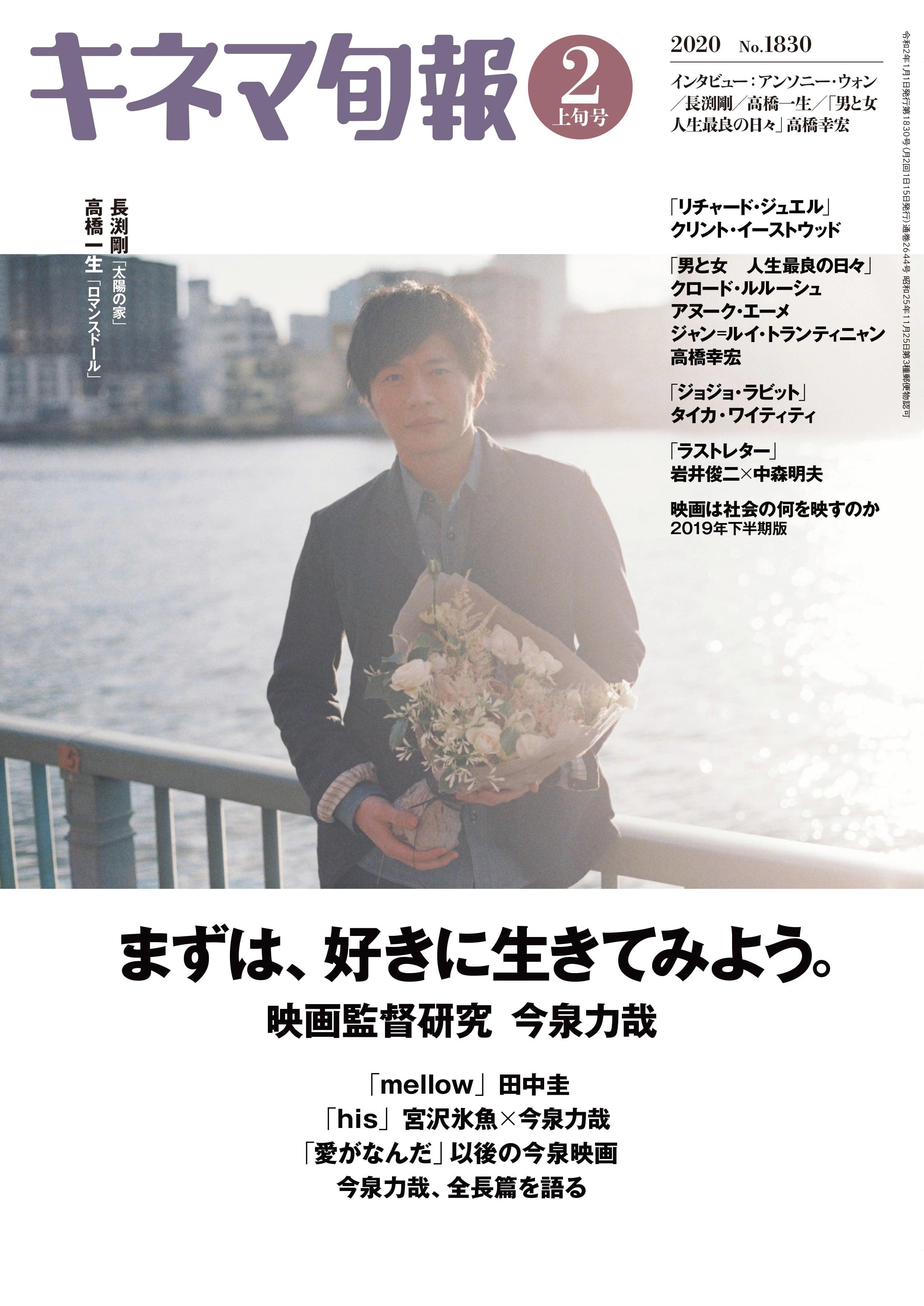 キネマ旬報 2020年2月上旬号 No.1830