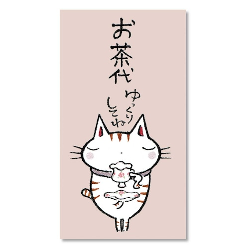 シイング 細ぽち ネコのお茶代