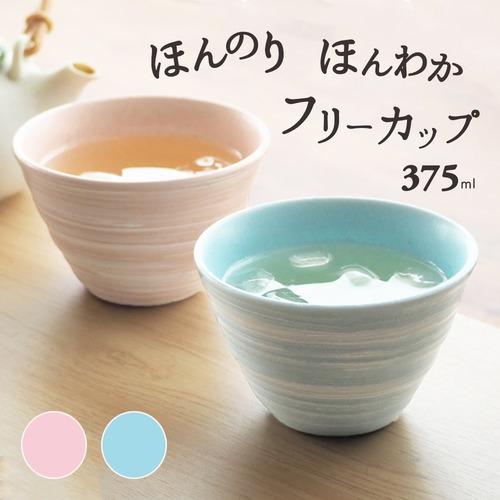 MM-0060 【375mlのたっぷりサイズ】ほんのり色づいた「ほんわかキレイ色」のフリーカップ