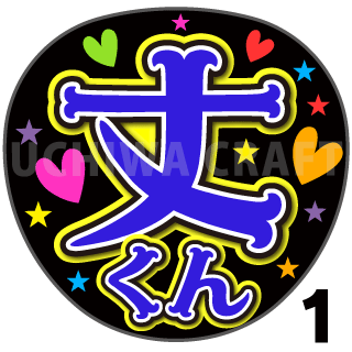 【プリントシール】【なにわ男子/藤原丈一郎】『丈一郎/丈くん』コンサートやライブに!手作り応援うちわでファンサをもらおう!!!