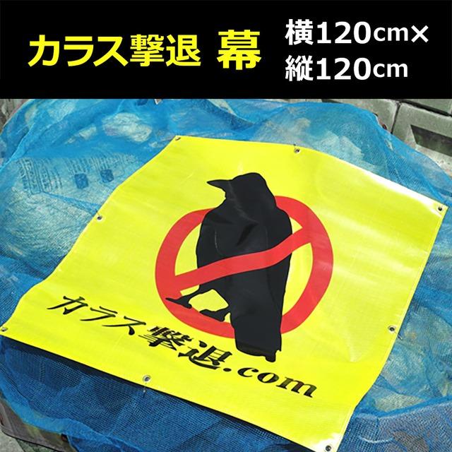 【カラス撃退】反射幕 120cm×120cm