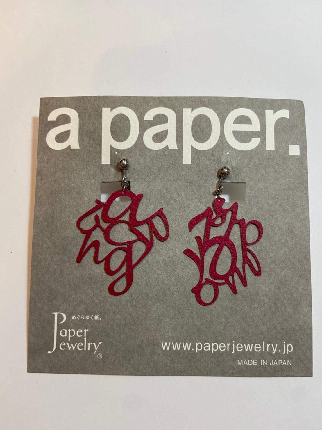 【Paper Jewely】メッセージ/イヤリング