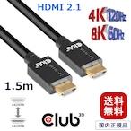 【CAC-1370】Club3D HDMI 2.1 4K120Hz 8K60Hz 48Gbps Male / Male 1.5m Ultra ウルトラ ハイスピード 認証ケーブル (CAC-1370)