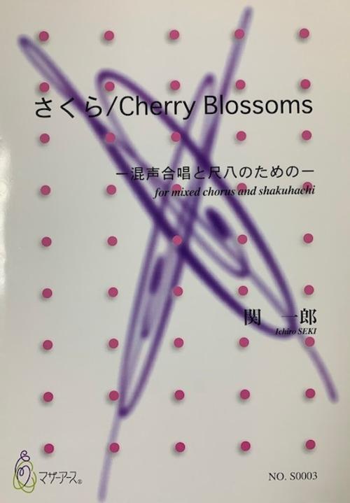 S0003 さくら(混声合唱、尺八/関一郎/楽譜)