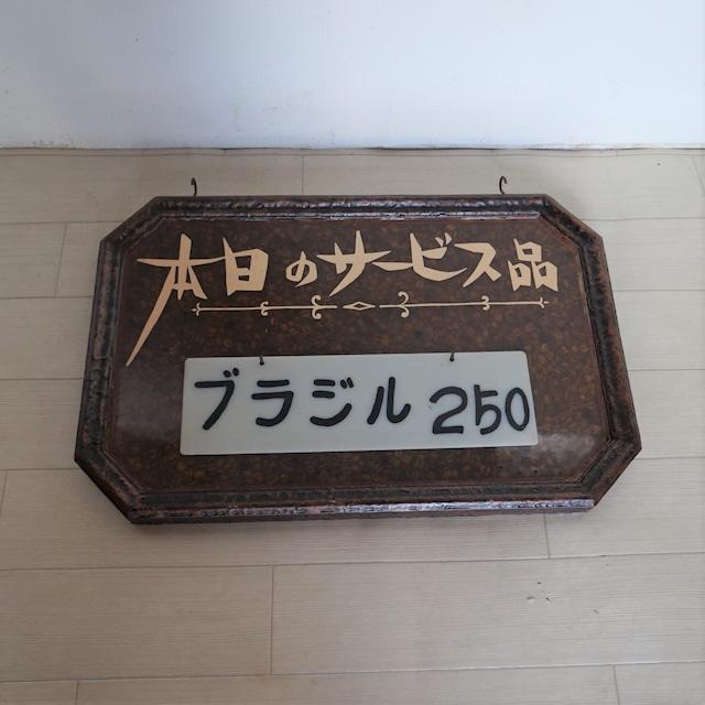「本日のサービス品」看板