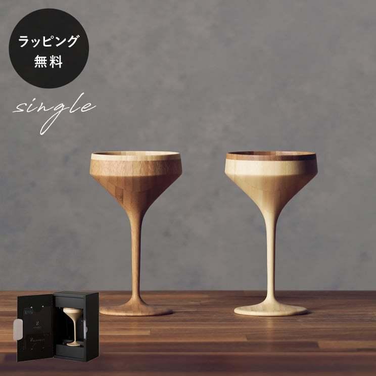木製グラス リヴェレット RIVERET マティーニ <単品> rv-111z